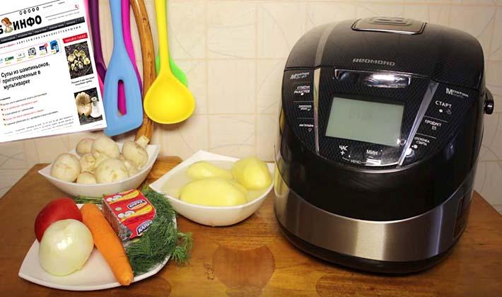 Супы из шампиньонов, приготовленные в мультиварке